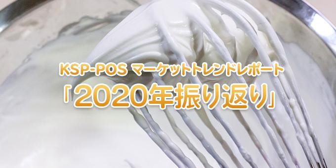KSP-POS マーケットトレンドレポート「2020年振り返り」