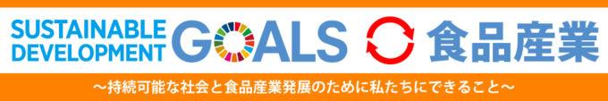 GOALS 食品産業