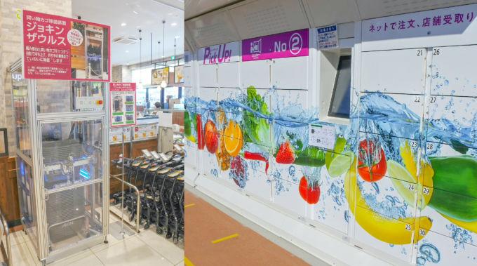 安全安心、買い方の多様化。スーパーの新常態は確実に浸透