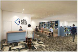 AOKIのシェアオフィスのイメージ