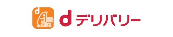 dデリバリーのロゴ