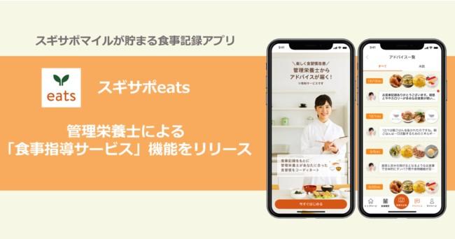 スギ薬局の食事記録アプリ
