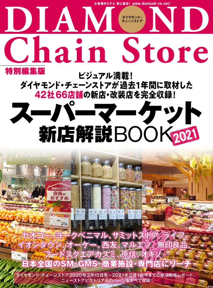 スーパーマーケット新店解説BOOK2021
