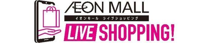 イオンモールライブショッピングのロゴ