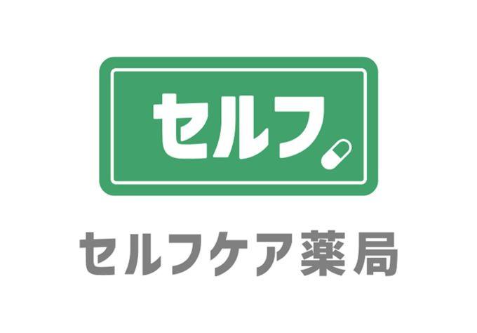 セルフケア薬局のロゴ