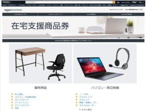アマゾンジャパンの法人向け「Amazon在宅支援商品券」サイトページ