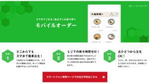 丸亀製麺のお持ち帰り専用モバイルオーダー