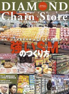 ダイヤモンド・チェーンストア2021年3月1日号「特集・プロが徹底指南!コロナ後の激変に備える 強いスーパーマーケットのつくり方」画像