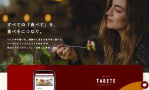フードシェアリングサービス「TABETE」のウェブサイト