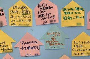 「ビオ・あつみ」のバックヤードに掲示されている張り紙