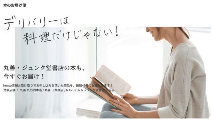 丸善ジュンク堂書店の本のデリバリー