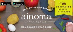 バローHD の事業者向けネットスーパー事業「ainoma(アイノマ)」のロゴ