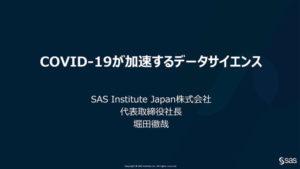 SAS Institute Japan株式会社 代表取締役社⻑ 堀⽥徹哉氏