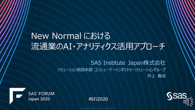 New Normal における流通業のAI・アナリティクス活用アプローチ