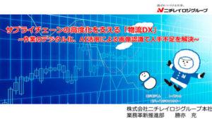 サプライチェーンの高度化を支える「物流DX」