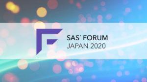 SAS FORUM JAPAN 2020 国内最大級のアナリティクス専門カンファレンス レポート画像