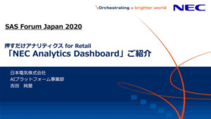 押すだけアナリティクス for Retail「NEC Analytics Dashboard」