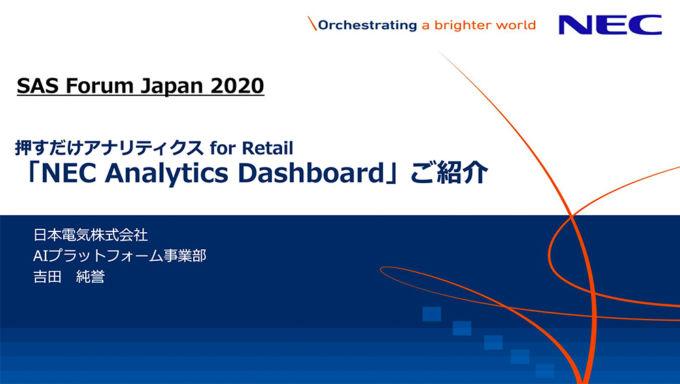 押すだけアナリティクス for Retail「NEC Analytics Dashboard」