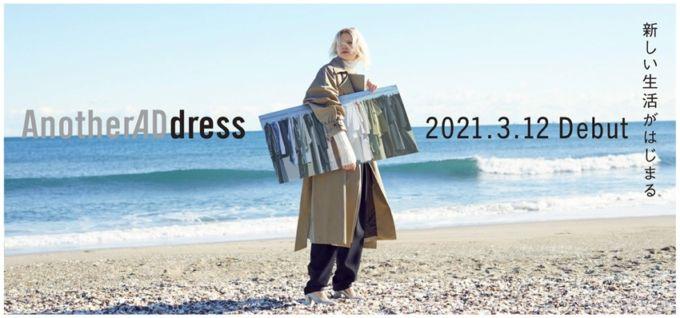 大丸松坂屋百貨店が新たに始めたファッション衣料のサブスクリプション事業「アナザーアドレス(Another ADdress」