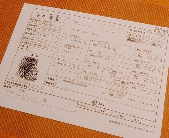 子牛登記書のコピーを提供し、正真正銘の神戸牛を使用していることを伝える