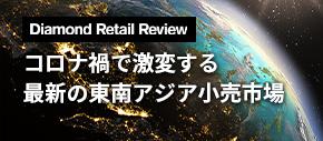 ニューノーマルにおける東南アジアの小売市場の動向