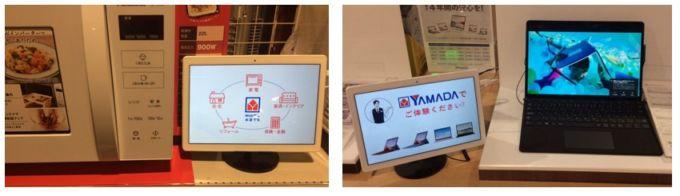 ヤマダデンキが導入するデジタルサイネージ