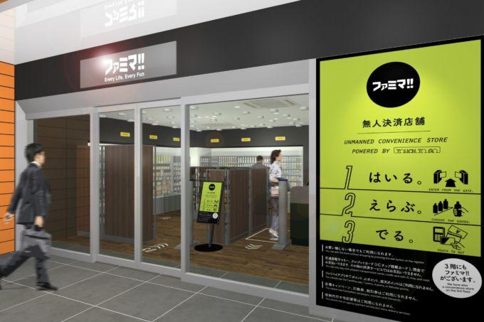 ファミマの無人決済店舗1号店「ファミマ‼サピアタワー/S店」の完成イメージ