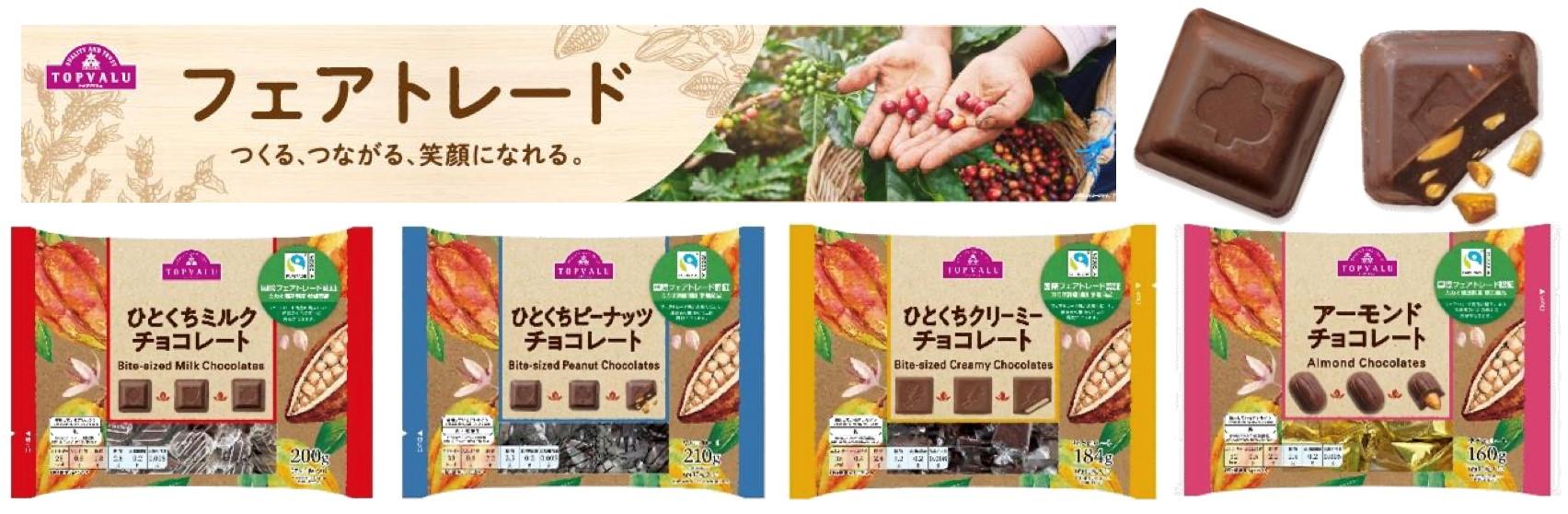 イオンPBのチョコレート「トップバリュ ひとくちミルクチョコレート」