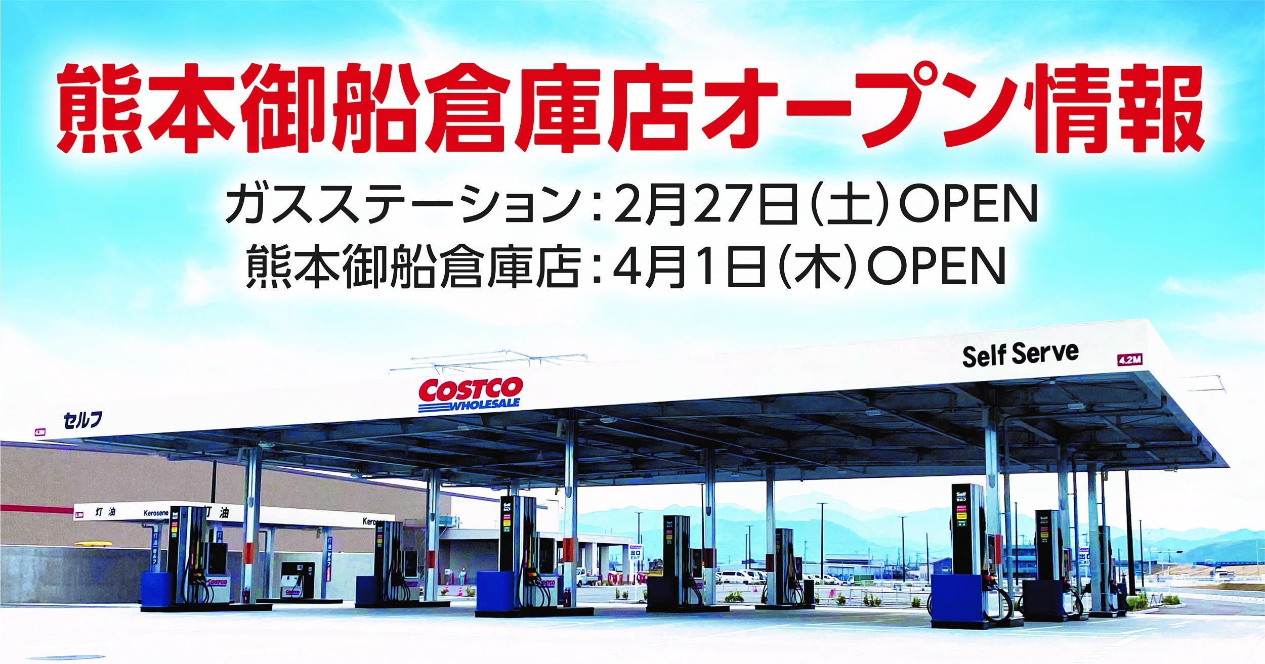 コストコ「熊本御船倉庫店」のガソリンスタンド
