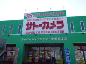 サトーカメラ本店