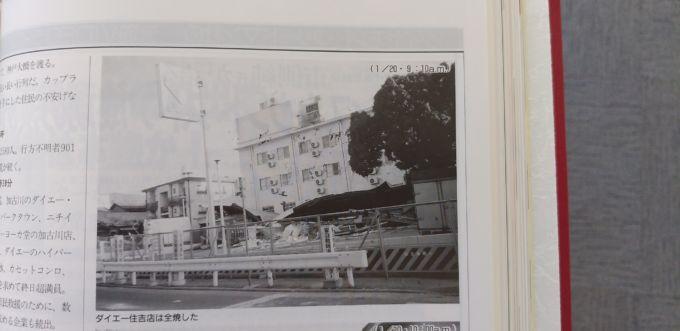 阪神大震災でダイエー住吉店は全焼した。