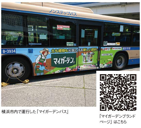 横浜市内で運行した「マイガーデンバス」