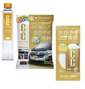 CC ウォーター ゴールドシリーズ(プロスタッフ)