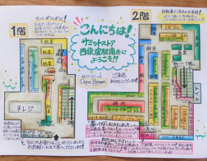 西荻窪駅南店のレイアウト図