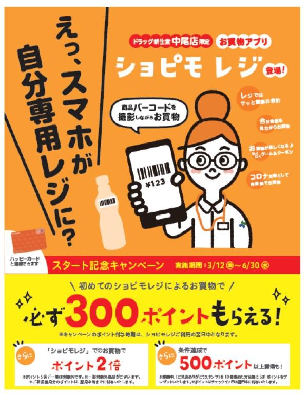 三井物産のセルフレジアプリ「ショピモレジ」