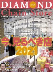 ダイヤモンド・チェーンストア2021年3月15日号「テーマ別56店舗! 一冊丸ごと 今、見るべき店2021」画像