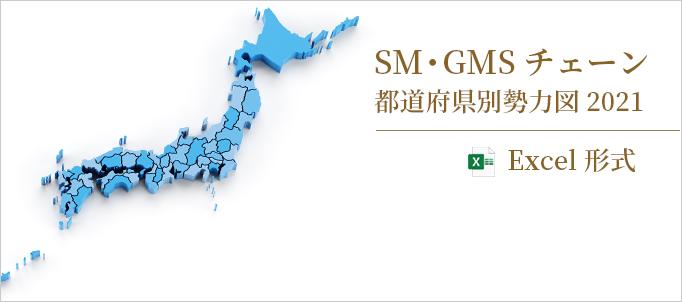 都道府県勢力図メインイメージ
