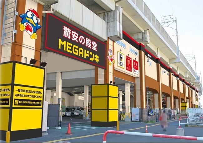 「MEGAドン・キホーテ武蔵浦和店」の外観