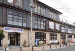 新鮮激安市場! 六地蔵店(コスモコーポレーション)の外観