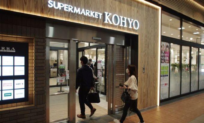 KOHYO(コーヨー)神戸店