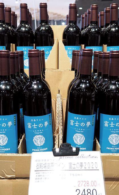 プライムフーズマーケットの開業に合わせ、県内のワイナリーと共同開発したオリジナル商品「富士の夢」