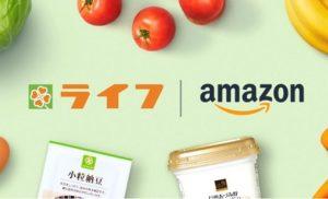 ライフのアマゾンでの食品宅配