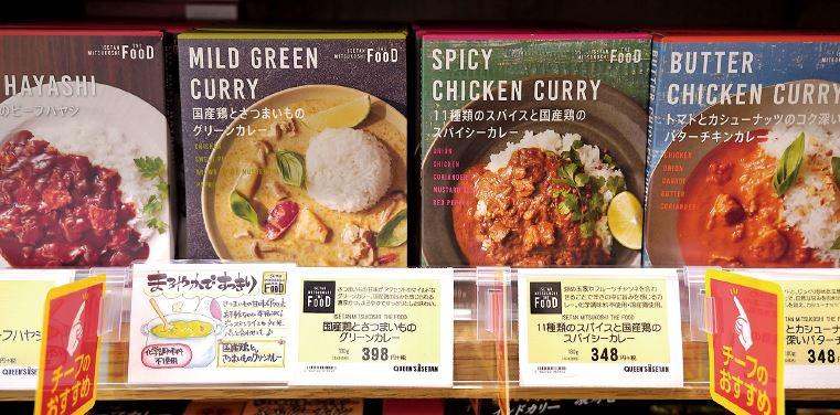 「ISETAN MITSUKOSHI THE FOOD」のレトルトカレーシリーズ