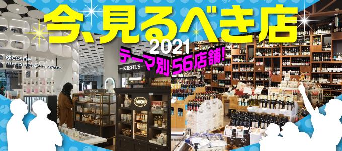 今、見るべき店2021