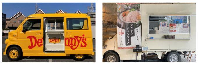 「デニーズフードトラック」と「なないろ食堂」