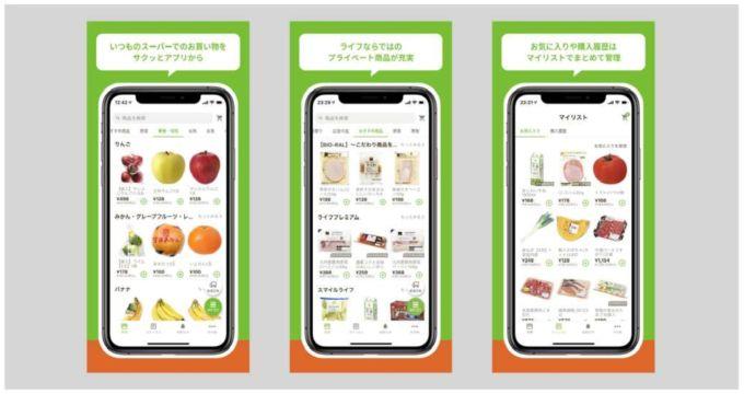 ライフのネットスーパー用アプリ