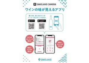 マルエツで利用可能になったワインの味が見えるアプリ「サケラボ カメラ(SAKELAVO Camera)」