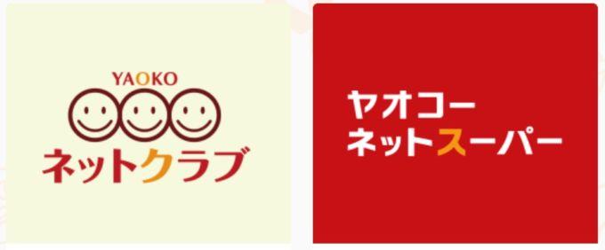 ヤオコーの「ネットクラブ」と「ネットスーパー」のロゴ