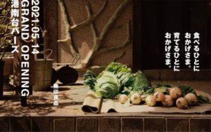 「無印良品 港南台バーズ」の広告