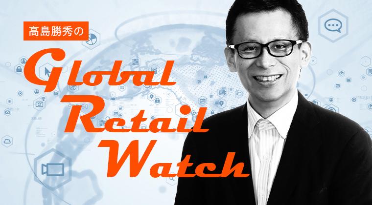高島勝秀のGroval Retail Watch